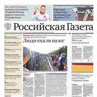 Российская газета от 08 июля 2013 Не пора ли начать сотрудничество