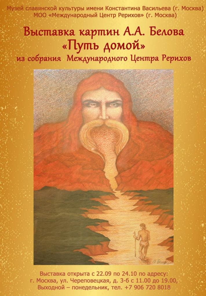 Выставка А.А. Белова