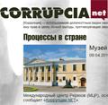 О МЦР в «Коррупции.NET»
