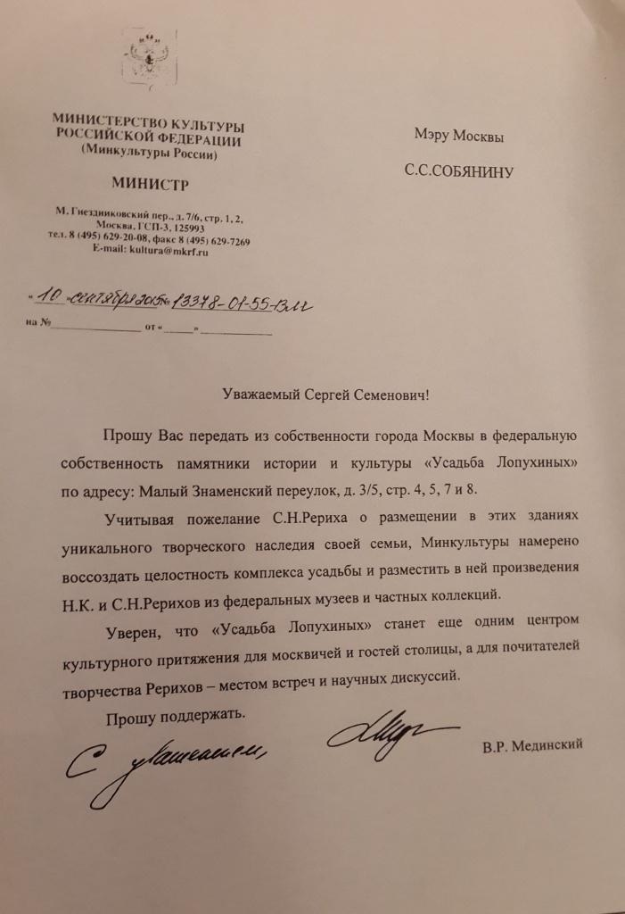 Письмо В.Р. Мединского мэру Москвы С.С. Собянину