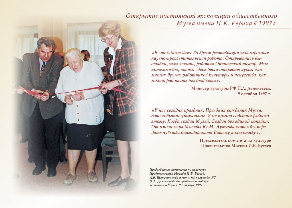 Открытие постоянной экспозиции общественного Музея имени Н.К. Рериха