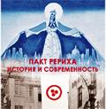 Выставка «Пакт Рериха. История и современность» в Софии