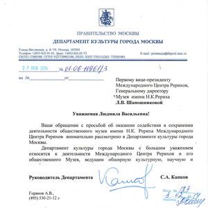 Письмо из Департамента культуры г. Москвы