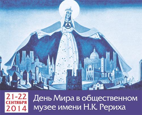 День Мира в МЦР