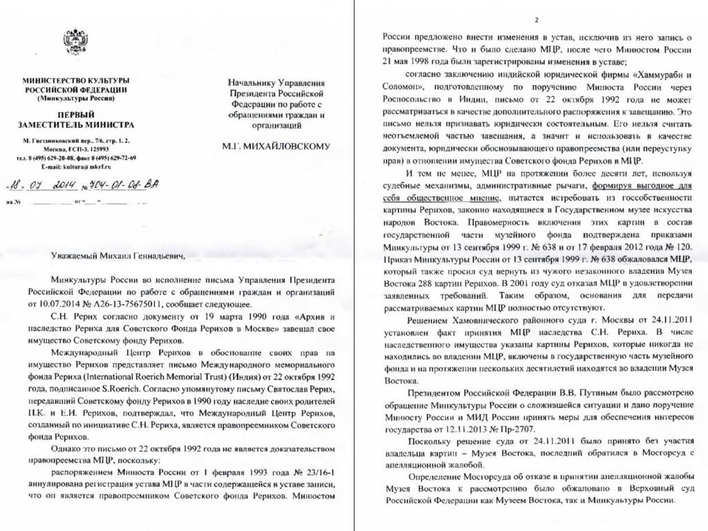 Письмо В.В. Аристархова в Аминистрацию Президента