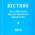 «Вестник Российского философского общества»