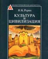 Н.К. Рерих. Культура и цивилизация