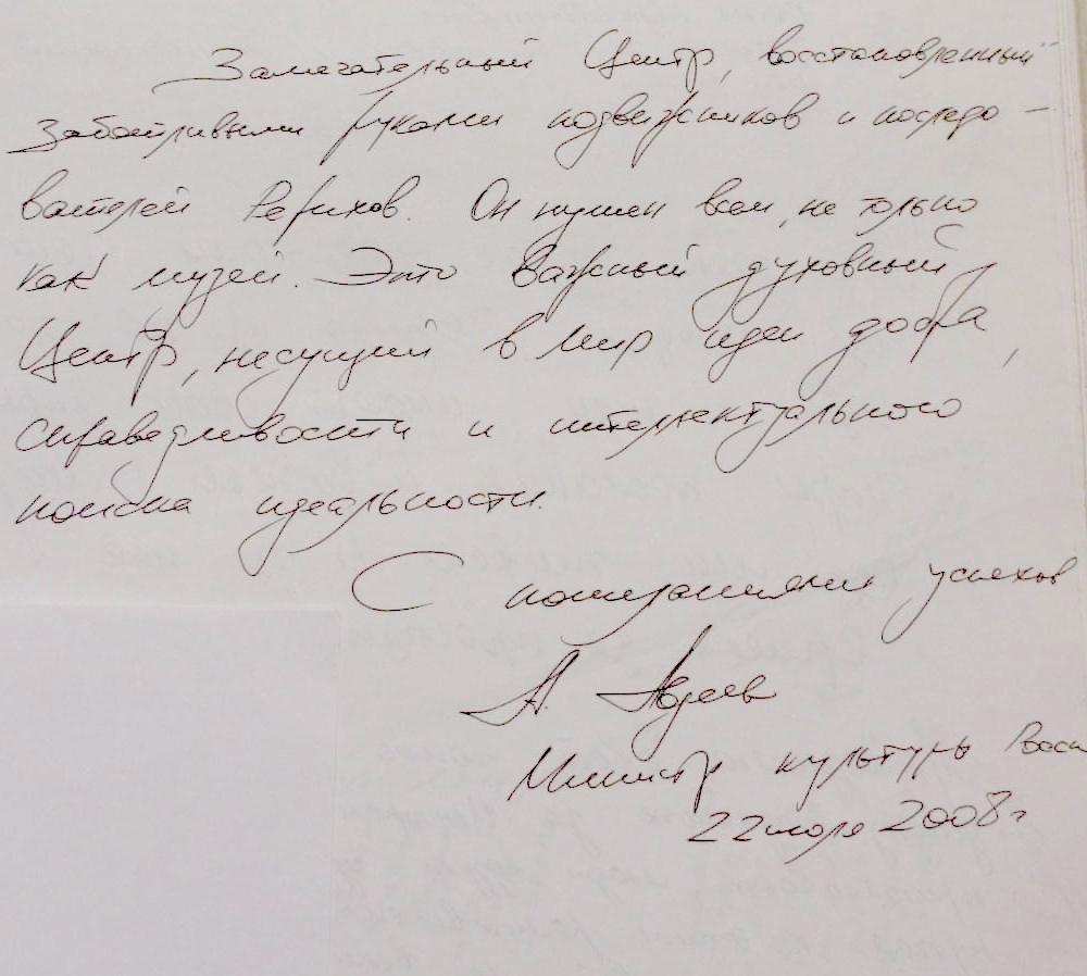 Министр культуры РФ А.А. Авдеев. Запись в книге отзывов