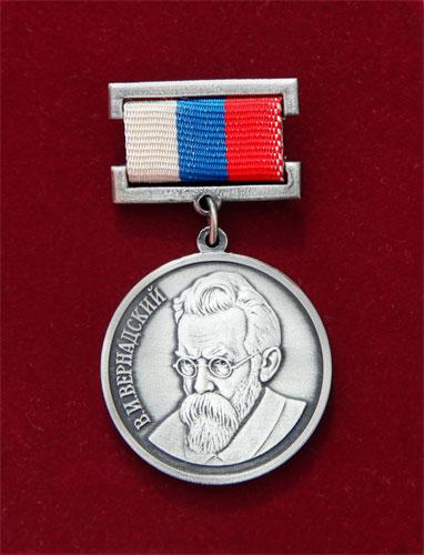 Медаль РАЕН им. В.И.Вернадского»