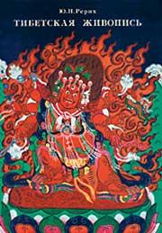 Ю.Н.Рерих. Тибетская живопись.